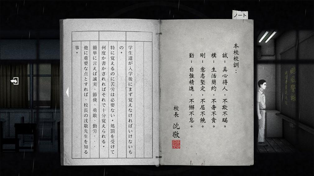 返校 Detention 戒厳令の敷かれた1960年代の台湾を舞台にしたスクリーンショット