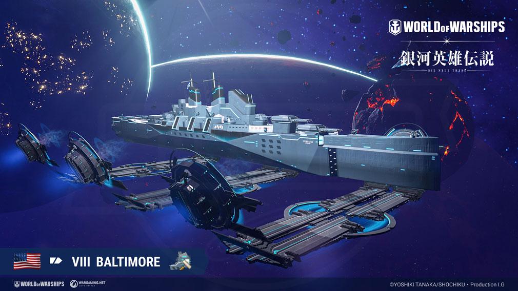 World of Warships(ワールドオブウォーシップス)WoWs 銀河英雄伝説コラボアメリカのTier 8 巡洋艦『Baltimore』を『Hyperion(ヒューベリオン)』に装飾した紹介イメージ