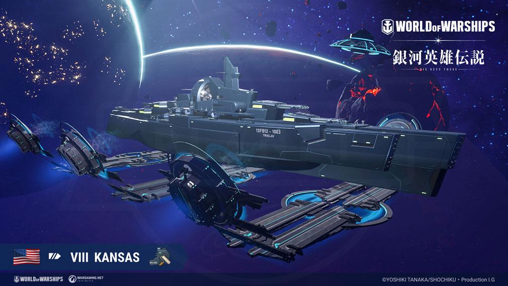 World of Warships(ワールドオブウォーシップス)WoWs 銀河英雄伝説コラボアメリカのTier 8 戦艦『Kansas』を『Triglav(トリグラフ)』に装飾した紹介イメージ