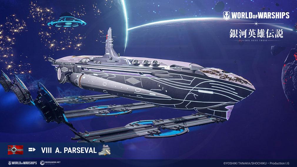 World of Warships(ワールドオブウォーシップス)WoWs 銀河英雄伝説コラボドイツのTier 8 空母『August von Parseval』を『Brünhild(ブリュンヒルト)』に装飾した紹介イメージ