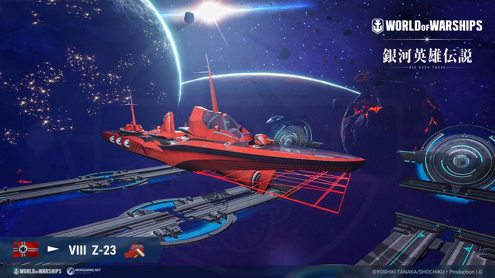 World of Warships(ワールドオブウォーシップス)WoWs 銀河英雄伝説コラボドイツのTier 8 駆逐艦『Z-23』を『Barbarossa(バルバロッサ)』に装飾した紹介イメージ