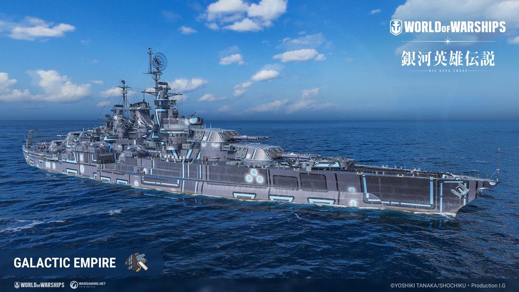 World of Warships(ワールドオブウォーシップス)WoWs 銀河英雄伝説コラボ限定『銀河帝国のカモフラ』紹介イメージ