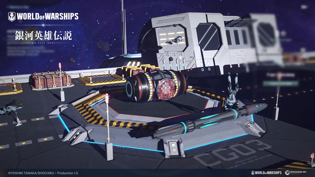 World of Warships(ワールドオブウォーシップス)WoWs 銀河英雄伝説コラボ限定コンテナ紹介イメージ