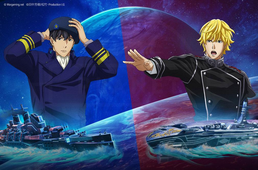 World of Warships(ワールドオブウォーシップス)WoWs 銀河英雄伝説コラボ限定イベント紹介イメージ