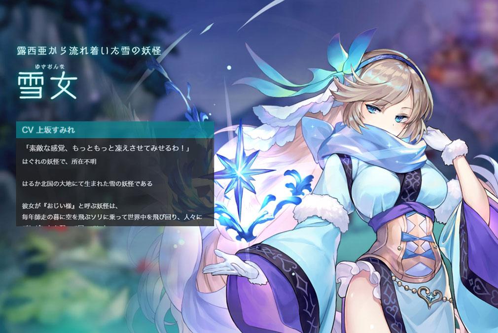 ラグナドール 妖しき皇帝と終焉の夜叉姫(ラグナド) 他キャラクター『雪女』紹介イメージ