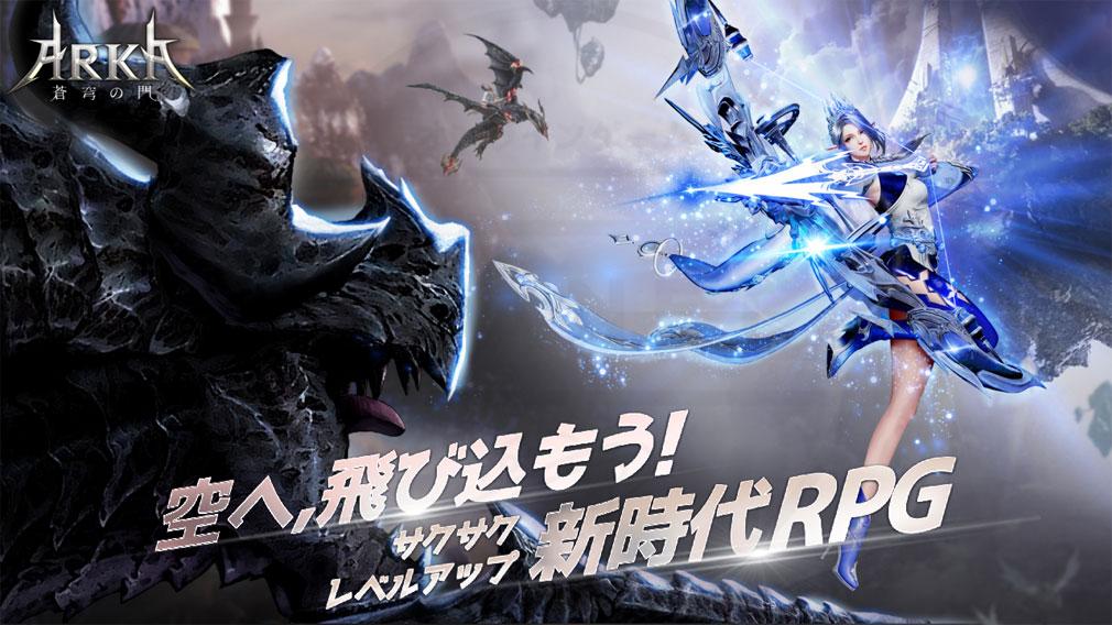 ARKA 蒼穹の門(アルカ) キービジュアル