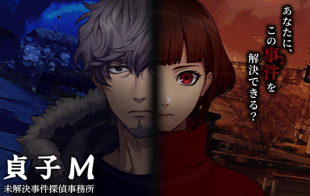 貞子M 未解決事件探偵事務所 キービジュアル