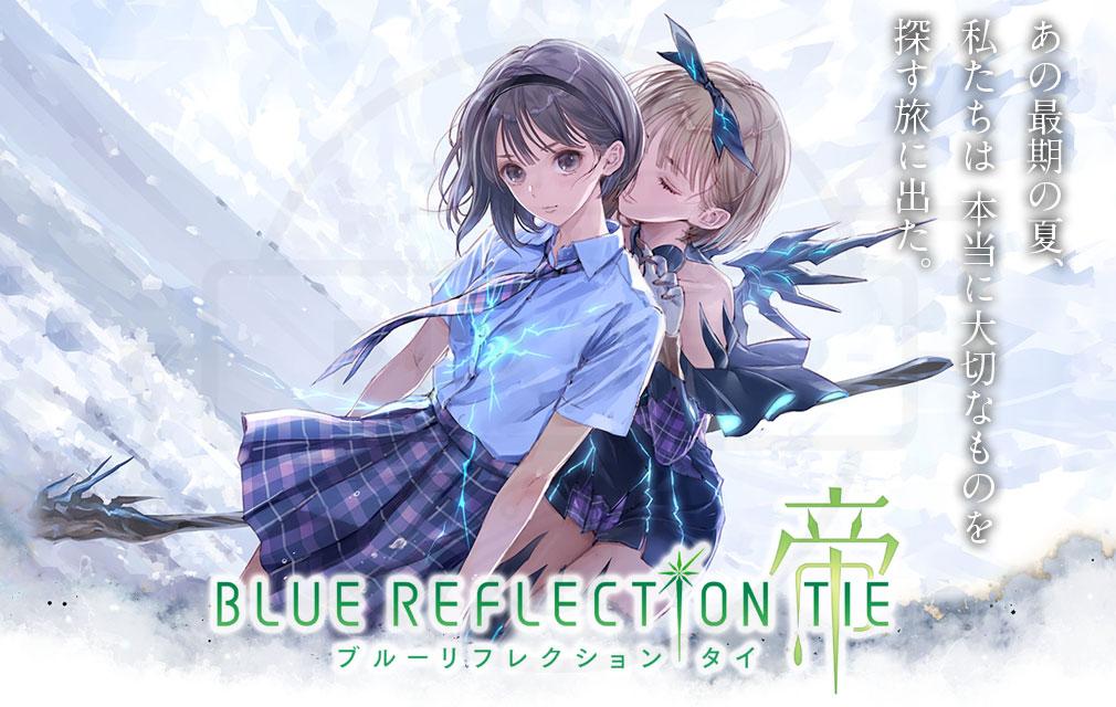 BLUE REFLECTION TIE ブルーリフレクション 帝(ブルリフT) キービジュアル