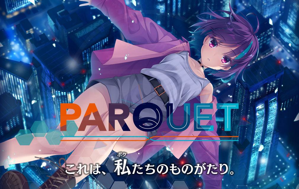 PARQUET キービジュアル