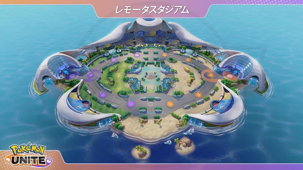 ポケモンユナイト(Pokémon UNITE) 『レモータスタジアム』紹介イメージ