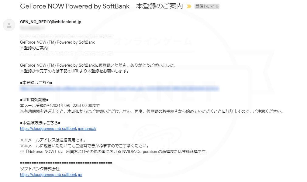 GeForce NOW Powered by SoftBank 『フリープラン登録』本登録メールスクリーンショット