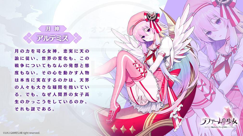 ラファームの少女(ラファショ) キャラクター『アルテミス』紹介イメージ