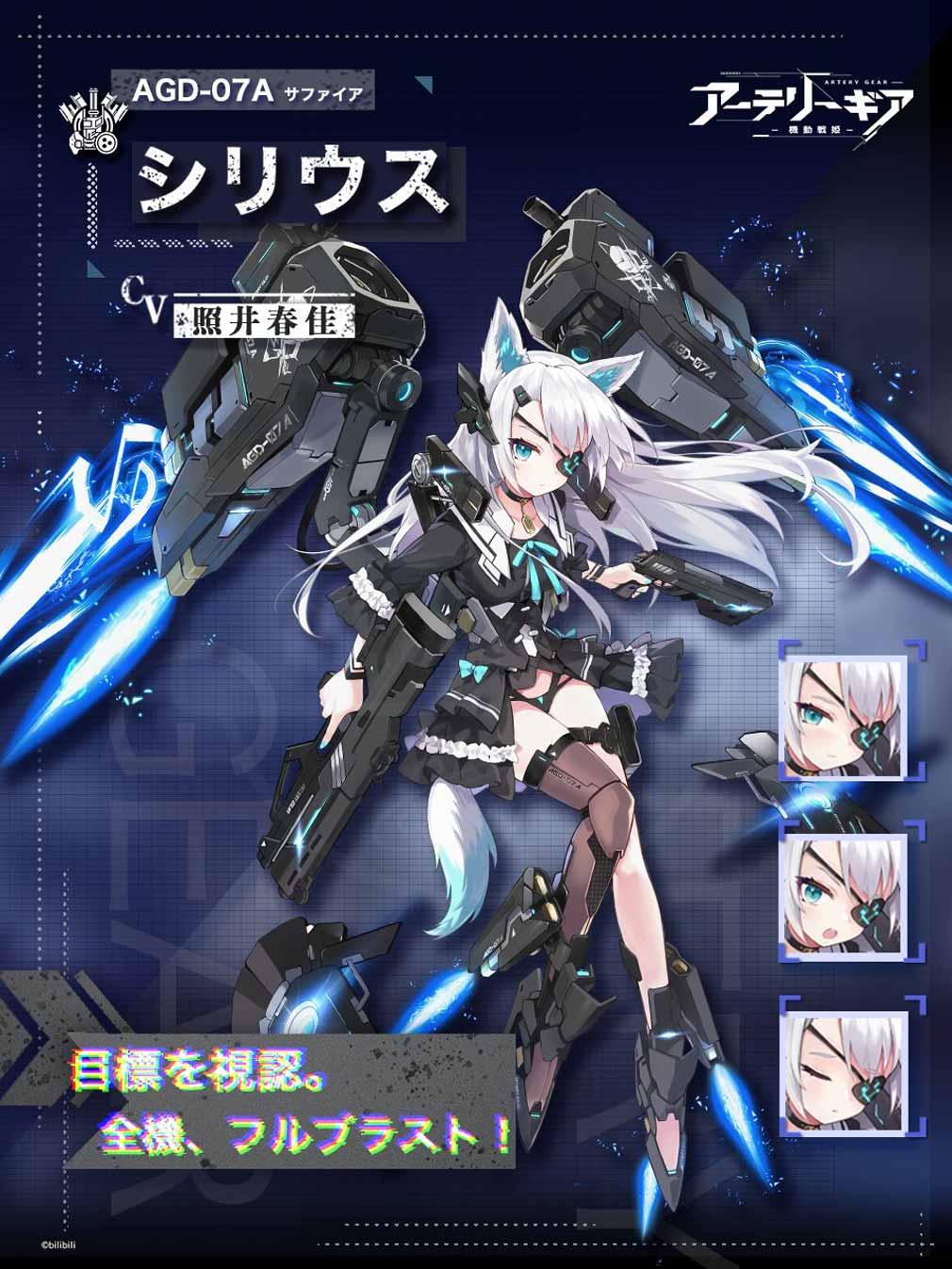 アーテリーギア 機動戦姫(アテギア) キャラクター『シリウス』紹介イメージ