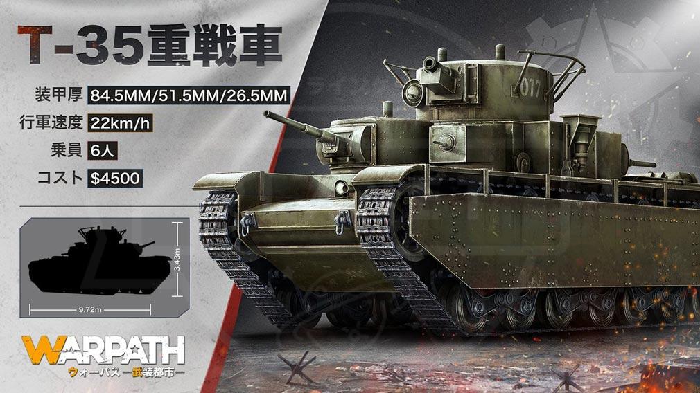 WARPATH 武装都市 戦車『T-35重戦車』紹介イメージ