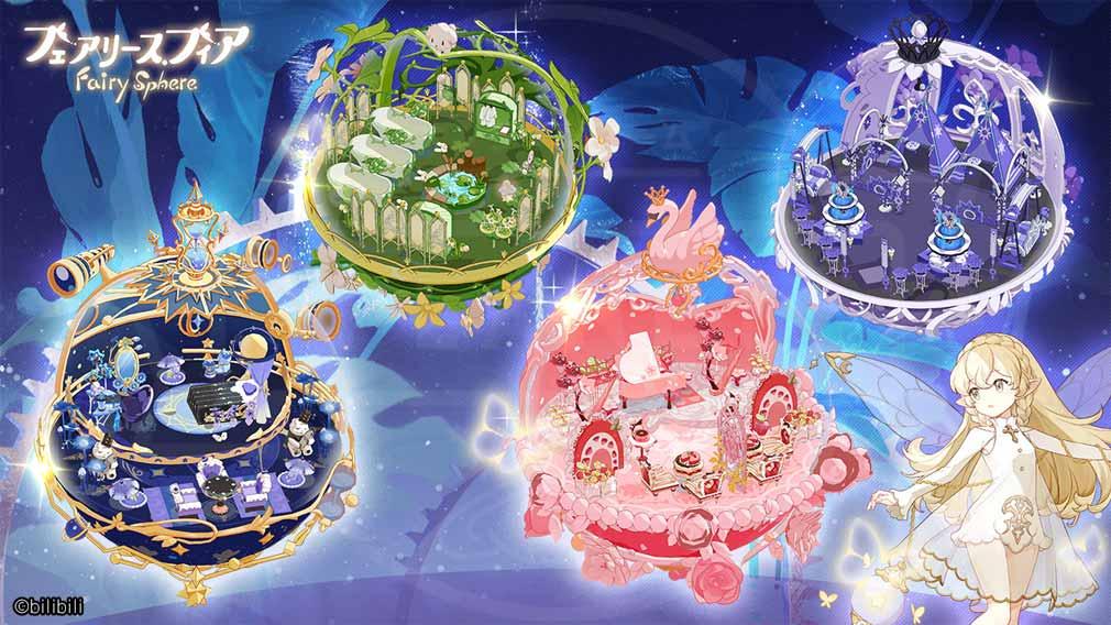 フェアリースフィア(フェアリス) 妖精たちのお家『スフィア』紹介イメージ