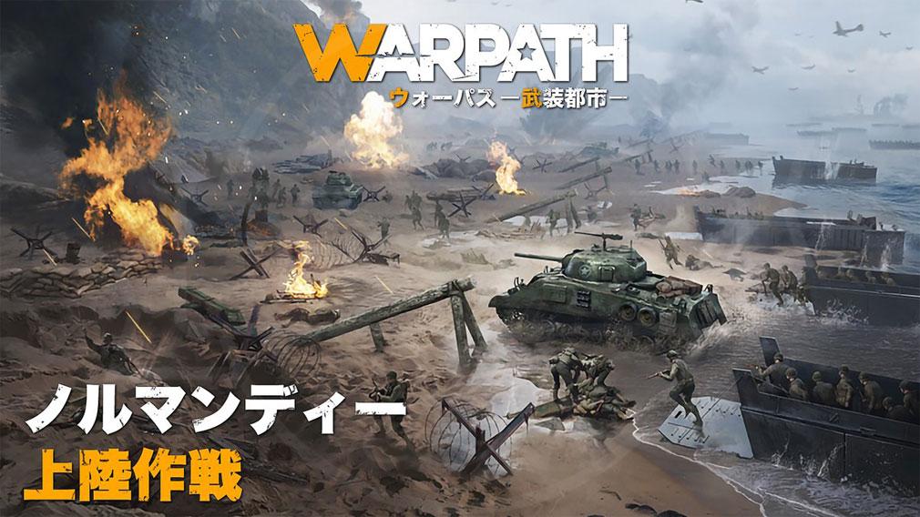 WARPATH 武装都市 史実の戦争『ノルマンディー上陸作戦』紹介イメージ
