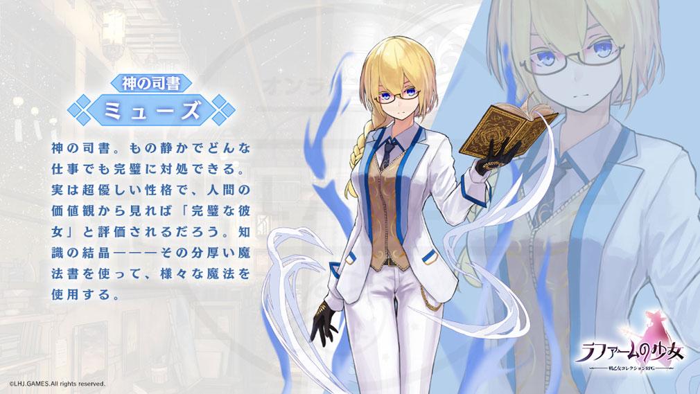 ラファームの少女(ラファショ) キャラクター『ミューズ』紹介イメージ