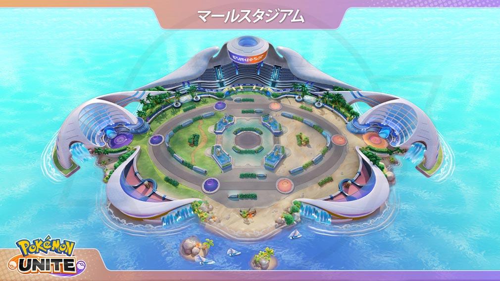 ポケモンユナイト(Pokémon UNITE) 『マールスタジアム』紹介イメージ