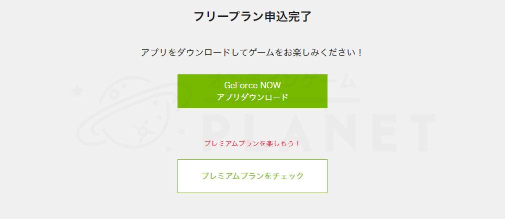 GeForce NOW Powered by SoftBank 『フリープラン』申込完了スクリーンショット