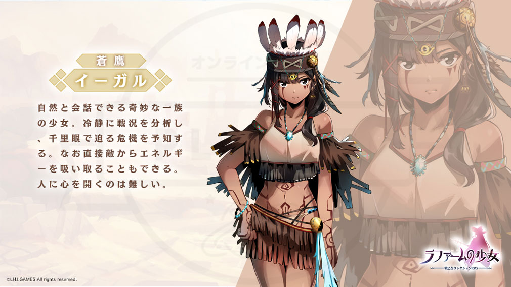 ラファームの少女(ラファショ) キャラクター『イーガル』紹介イメージ