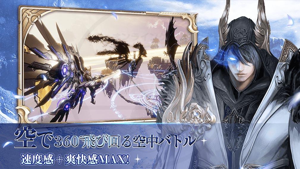 ARKA 蒼穹の門(アルカ) 空中バトル紹介イメージ