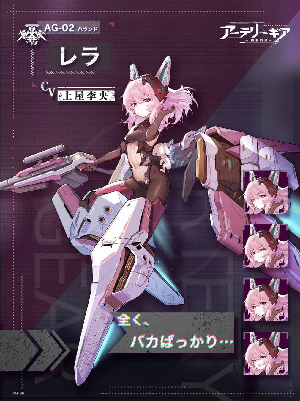 アーテリーギア 機動戦姫(アテギア) キャラクター『レラ』紹介イメージ