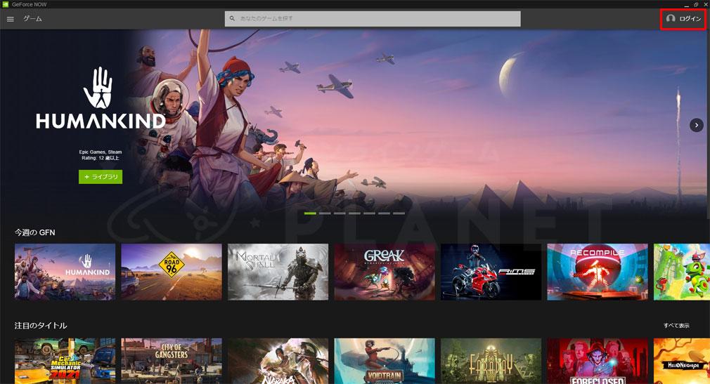 GeForce NOW Powered by SoftBank 「GeForce NOW」アプリ内のログインボタンスクリーンショット