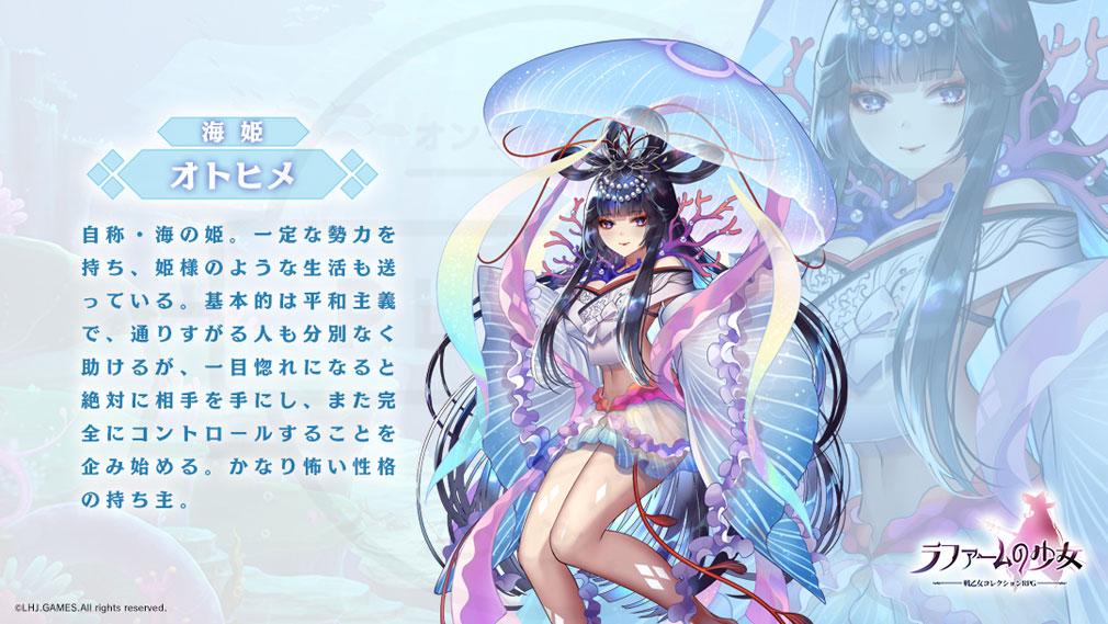 ラファームの少女(ラファショ) キャラクター『オトヒメ』紹介イメージ