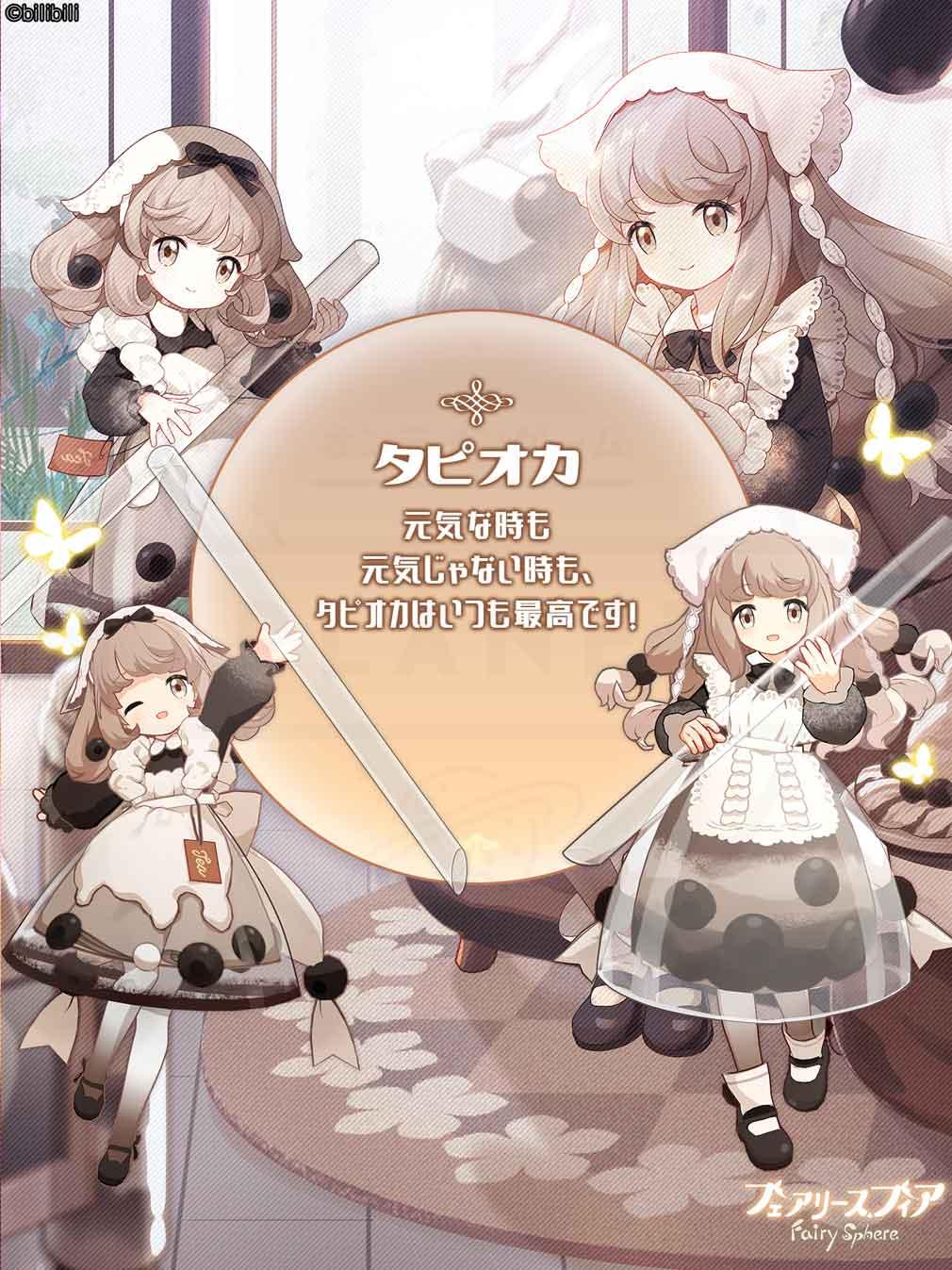 フェアリースフィア(フェアリス) 妖精キャラクター『タピオカ』紹介イメージ