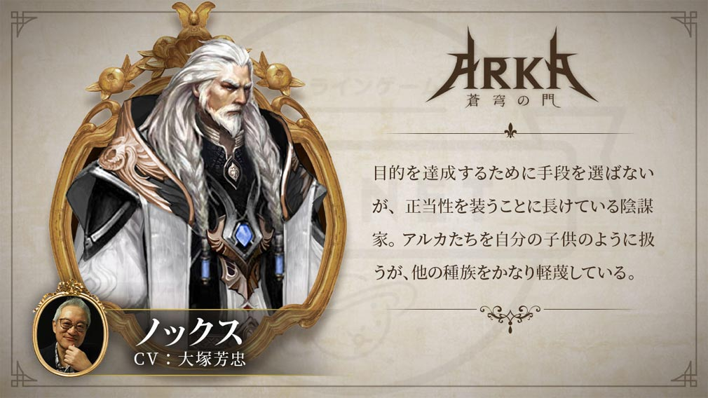 ARKA 蒼穹の門(アルカ) 登場キャラクター『ノックス』紹介イメージ