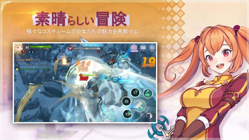 乱闘少女 ガールズクラッシュ(ガルクラ) 様々なコスチュームで冒険する紹介イメージ