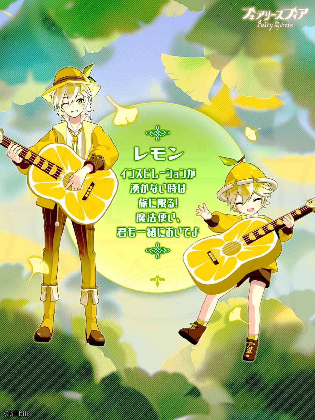 フェアリースフィア(フェアリス) 妖精キャラクター『レモン』紹介イメージ