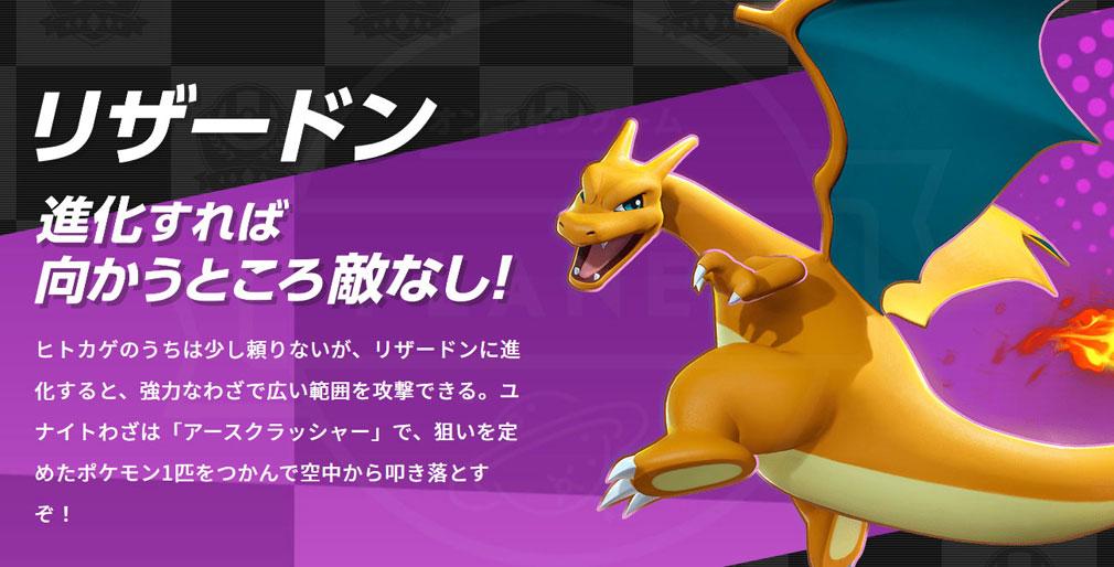 ポケモンユナイト(Pokémon UNITE) ポケモン『リザードン』紹介イメージ
