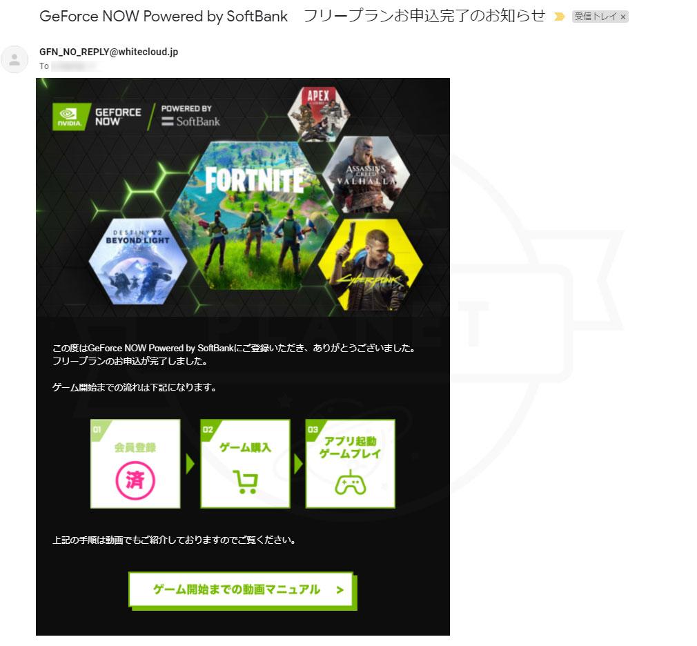 GeForce NOW Powered by SoftBank 『申込プランの登録完了メール』スクリーンショット