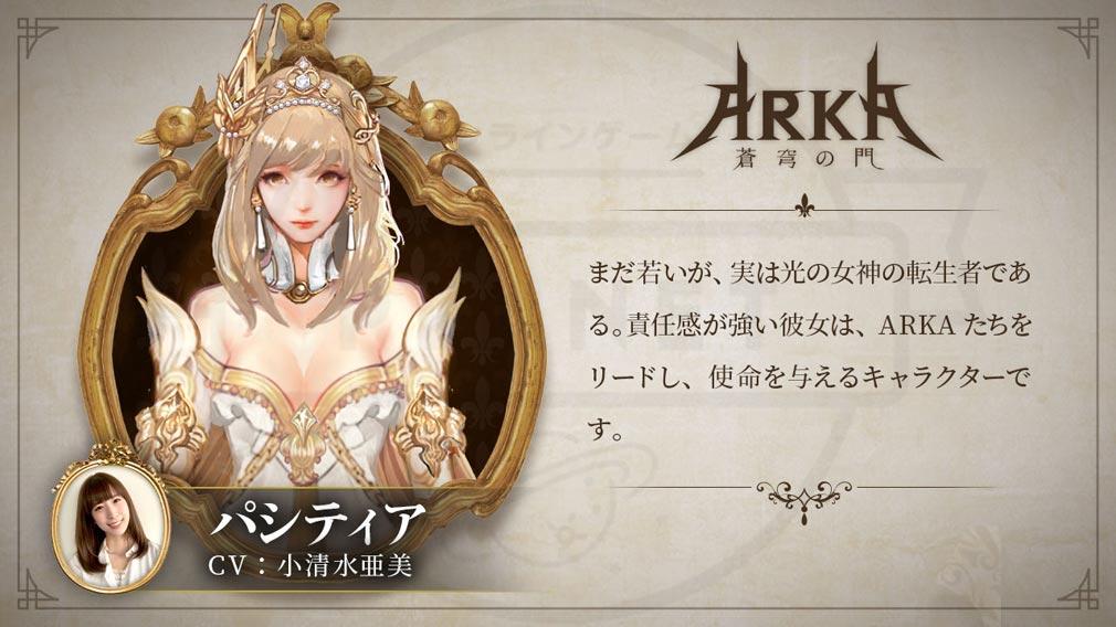 ARKA 蒼穹の門(アルカ) 登場キャラクター『プリンセス・パシティア』紹介イメージ