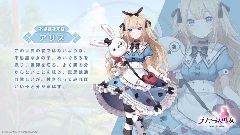ラファームの少女(ラファショ) キャラクター『アリス』紹介イメージ