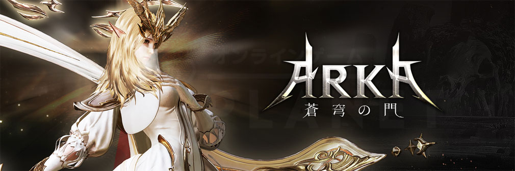 ARKA 蒼穹の門(アルカ) フッターイメージ