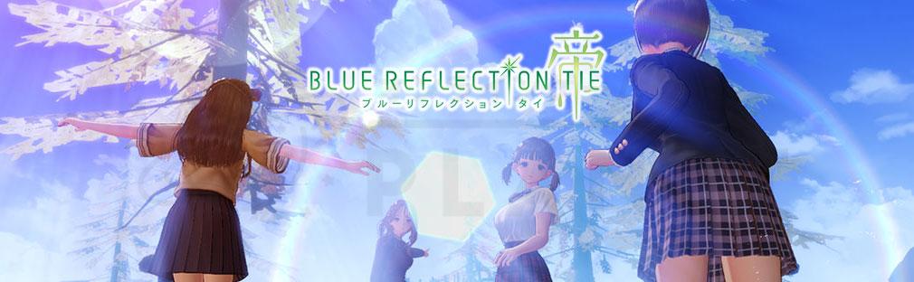 BLUE REFLECTION TIE ブルーリフレクション 帝(ブルリフT) フッターイメージ