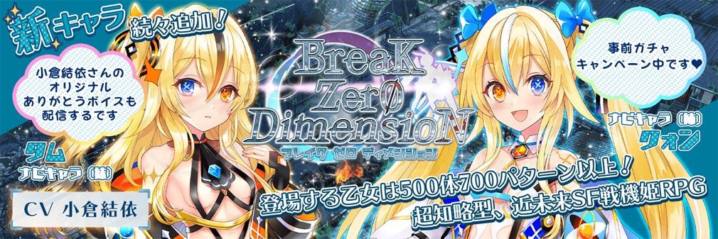 ブレイクゼロディメンション/BREAK ZERO DIMENSION 空戦乙女(BZD) フッターイメージ