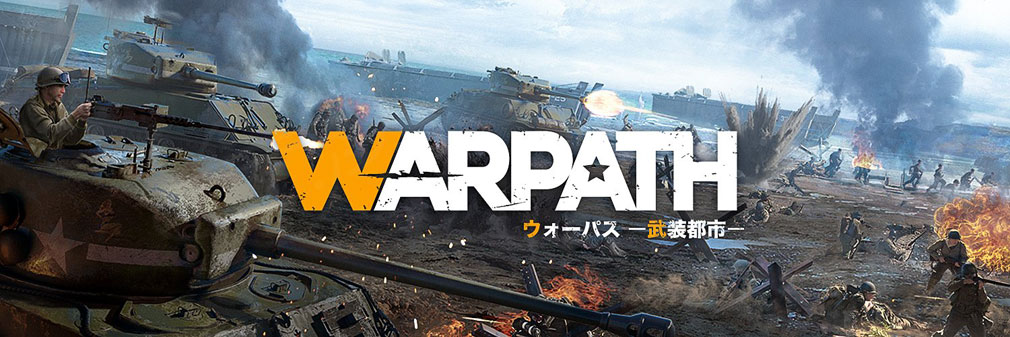 WARPATH 武装都市 フッターイメージ