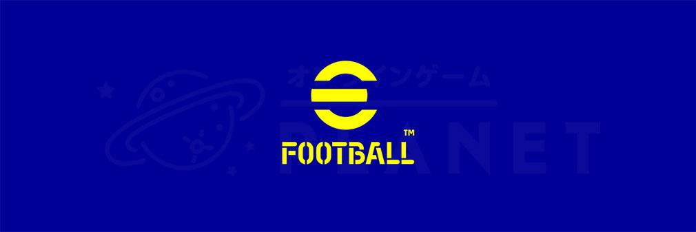 eFootball フッターイメージ