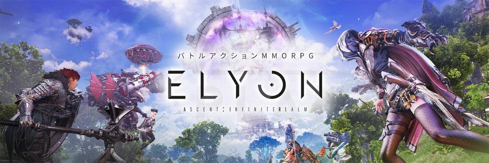 ELYON(エリオン) フッターイメージ