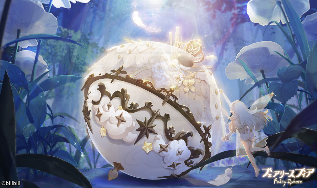 フェアリースフィア(フェアリス) あらゆる物質を収縮させた、小さいながらも豊かで完璧な世界『フェアリースフィア』紹介イメージ