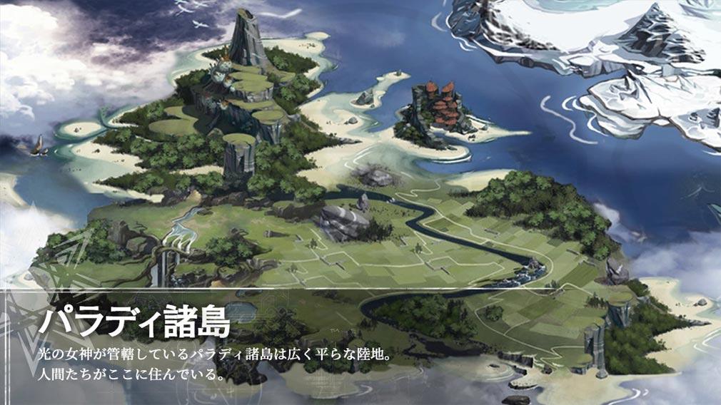 ARKA 蒼穹の門(アルカ) エリア『パラディ諸島』紹介イメージ