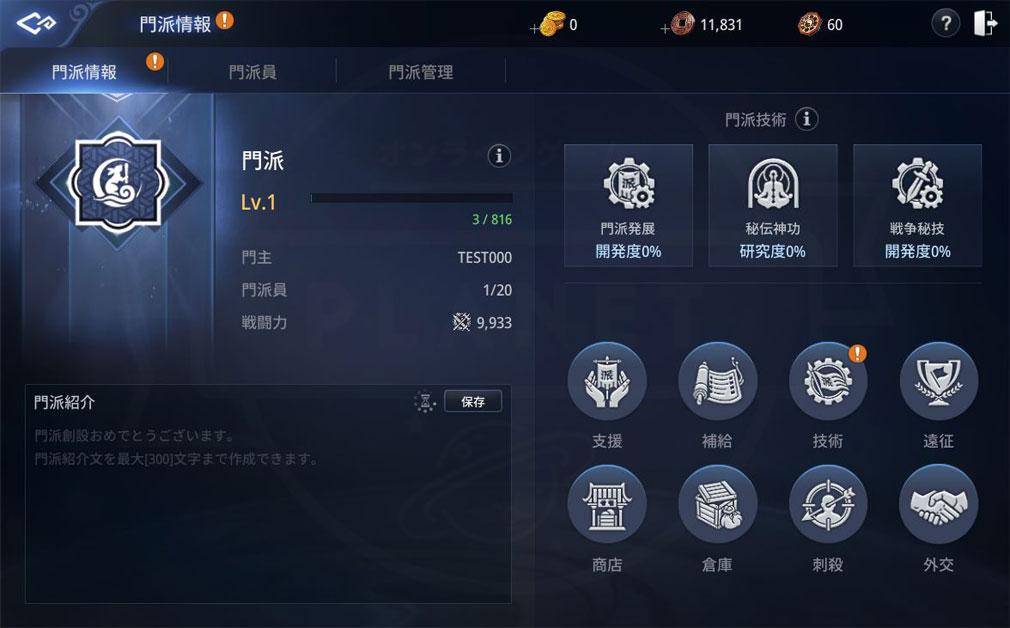 MIR4(ミル4) ゲームの中核を成す『門派』スクリーンショット
