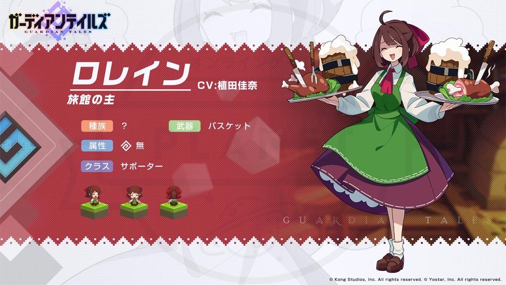 ガーディアンテイルズ(ガデテル) キャラクター『ロレイン』紹介イメージ