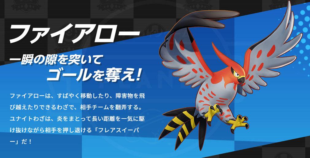 ポケモンユナイト(Pokémon UNITE) ポケモン『ファイアアロー』紹介イメージ