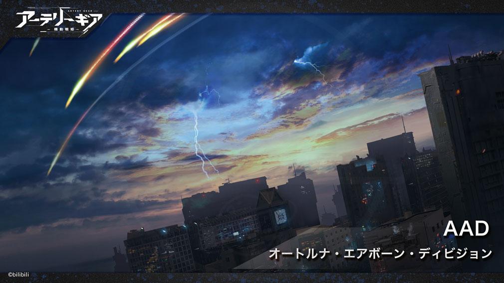 アーテリーギア 機動戦姫(アテギア) 『オートルナ・エアボーン・ディビジョン(AAD)』紹介イメージ