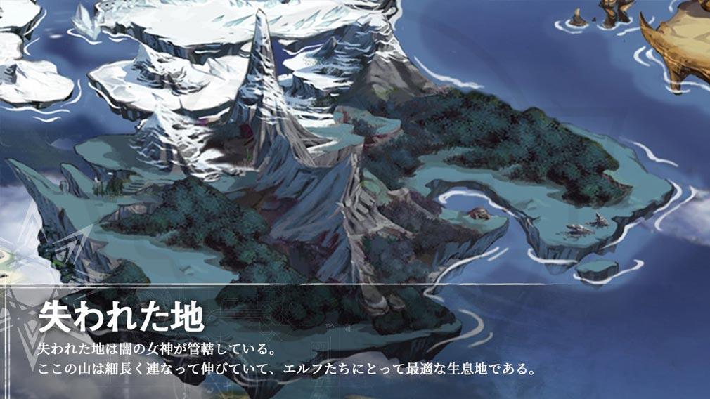 ARKA 蒼穹の門(アルカ) エリア『ロストの地』紹介イメージ