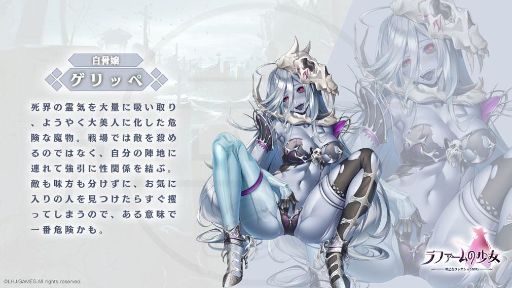 ラファームの少女(ラファショ) キャラクター『ゲリッペ』紹介イメージ